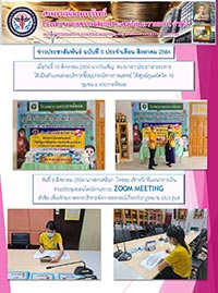 journal issue5 2564