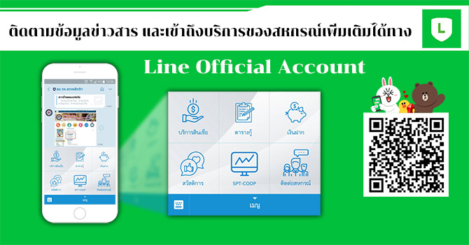 Line Official Account สหกรณ์