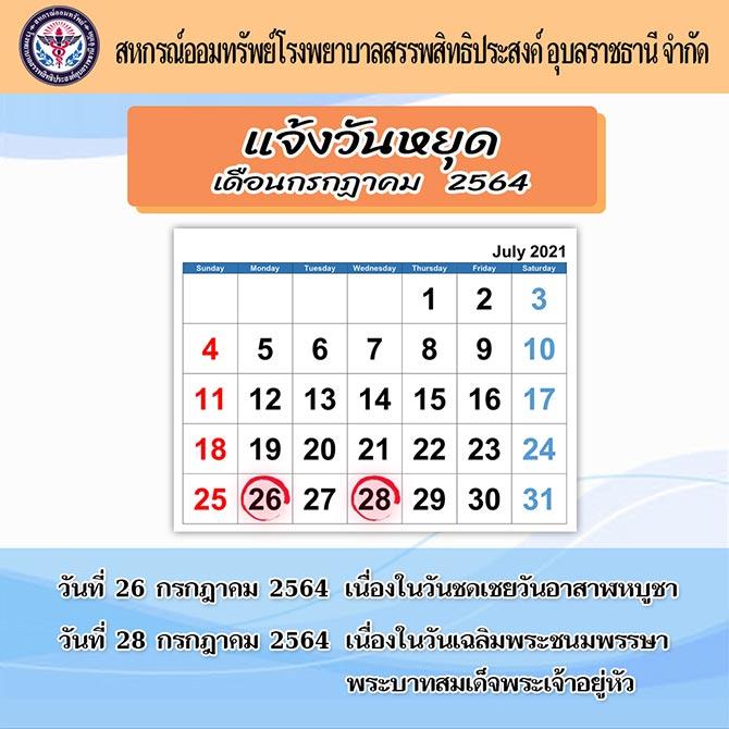 holiday 07 2021