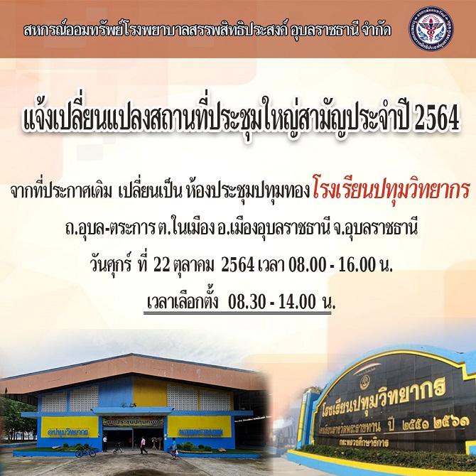 meeting 2564