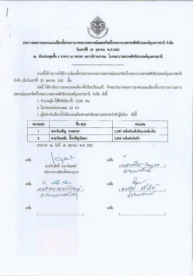 vote com 61 1