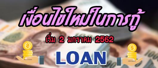 loan 2562